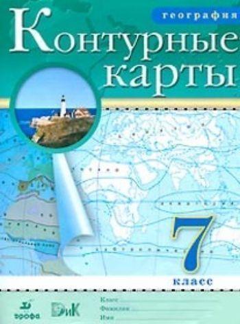 Купить География. 7 класс. Контурные карты в Москве по недорогой цене