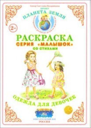 """Купить Раскраска """"Одежда для девочек"""" в Москве по недорогой цене"""