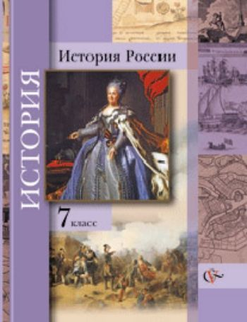 Купить История России. 7 класс. Учебник в Москве по недорогой цене