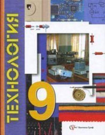 Купить Технология. 9 класс. Учебник в Москве по недорогой цене