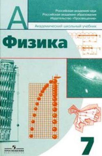Купить Физика. 7 класс. Учебник в Москве по недорогой цене