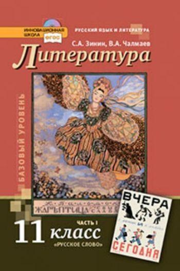 Купить Литература. 11 класс. Учебник в 2-х частях в Москве по недорогой цене
