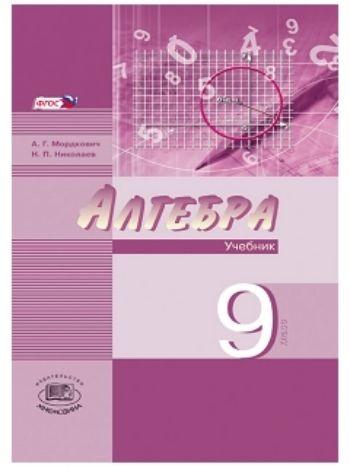 Купить Алгебра. 9 класс. Учебник в 2-х частях для ОУ с углубленным изучением математики в Москве по недорогой цене