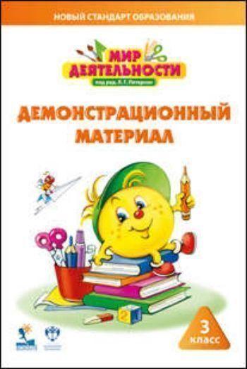 Купить Мир деятельности. 3 класс. Демонстрационный материал в Москве по недорогой цене