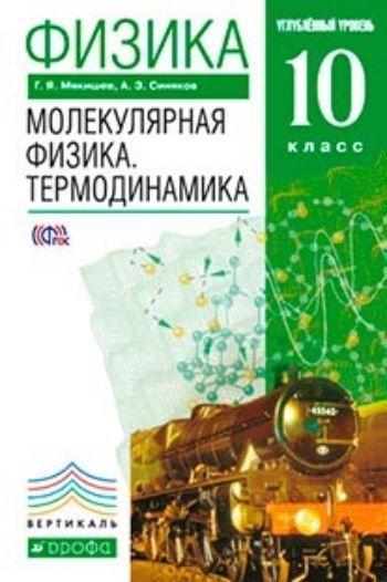 Купить Физика. Молекулярная физика. Термодинамика. 10 класс. Учебник. Углубленный уровень в Москве по недорогой цене