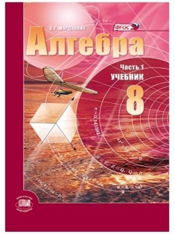 Купить Алгебра. 8 класс. Учебник в 2-х частях в Москве по недорогой цене