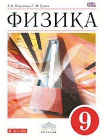 Купить Физика. 9 класс. Учебник в Москве по недорогой цене