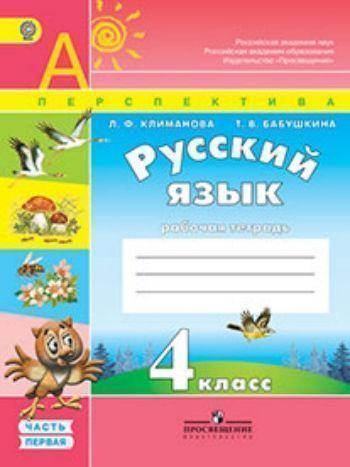 Купить Русский язык. 4 класс. Рабочая тетрадь в 2-х частях в Москве по недорогой цене