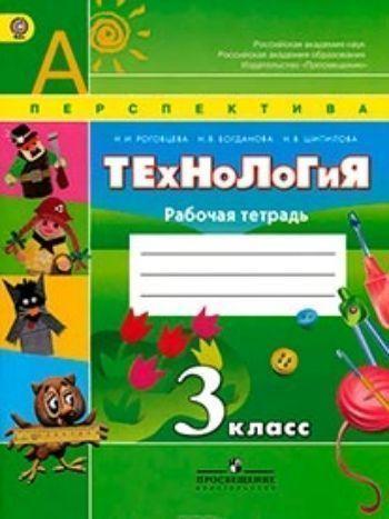 Купить Технология. 3 класс. Рабочая тетрадь в Москве по недорогой цене
