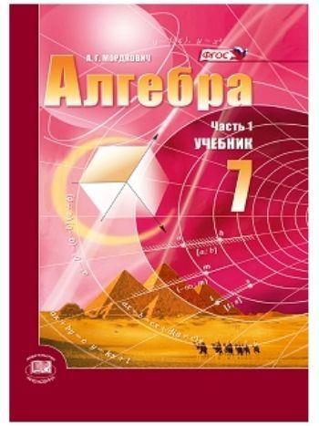 Купить Алгебра. 7 класс. Учебник в 2-х частях в Москве по недорогой цене