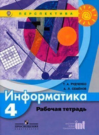 Купить Информатика. 4 класс. Рабочая тетрадь в Москве по недорогой цене