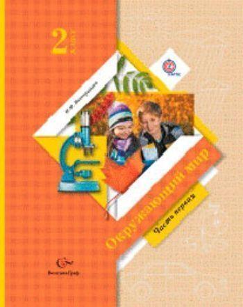 Купить Окружающий мир. 2 класс. Учебник в 2-х частях. ФГОС в Москве по недорогой цене