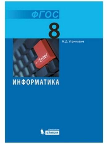 Купить Информатика. 8 класс. Учебник в Москве по недорогой цене