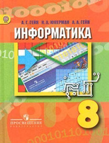 Купить Информатика и информационные технологии. 8 класс. Учебник в Москве по недорогой цене