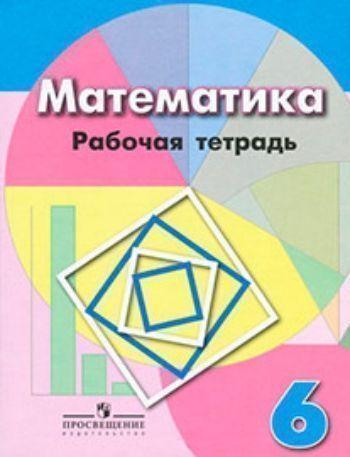 Купить Математика. 6 класс. Рабочая тетрадь в Москве по недорогой цене