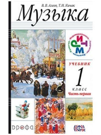 Купить Музыка. 1 класс. Учебник в 2-х частях в Москве по недорогой цене