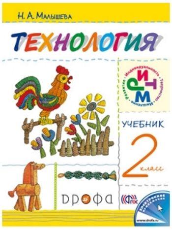 Купить Технология. 2 класс. Учебник в Москве по недорогой цене