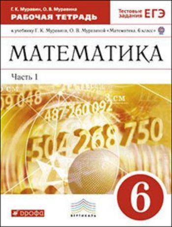 Купить Математика. 6 класс. Рабочая тетрадь в 2-х частях с тестовыми заданиями ЕГЭ в Москве по недорогой цене