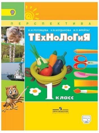Купить Технология. 1 класс. Учебник в Москве по недорогой цене