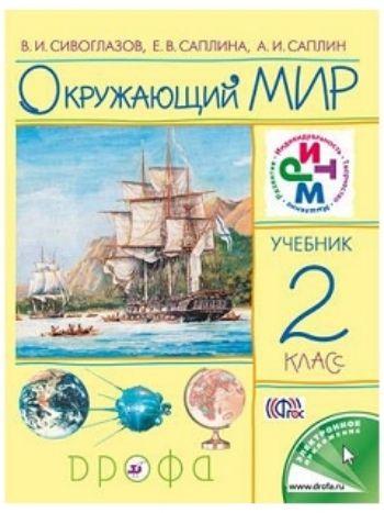 Купить Окружающий мир. 2 класс. Учебник в Москве по недорогой цене