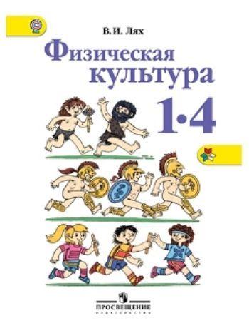 Купить Физическая культура. 1-4 классы. Учебник в Москве по недорогой цене