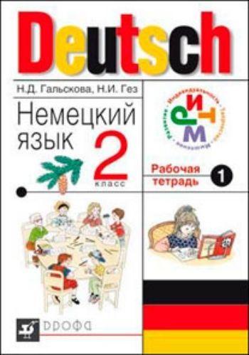 Купить Немецкий язык. 2 класс. Рабочая тетрадь в 2-х частях в Москве по недорогой цене