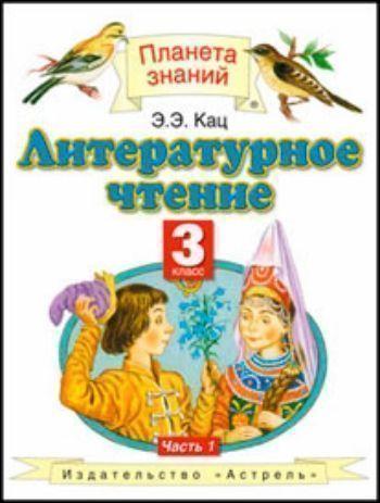 Купить Литературное чтение. 3 класс. Учебник в 3-х частях в Москве по недорогой цене