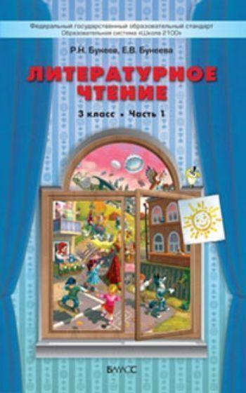 Купить Литературное чтение: В одном счастливом детстве. 3 класс. Учебник в 2-х частях в Москве по недорогой цене
