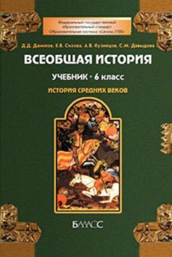 Купить Всеобщая история. Средние века. 6 класс. Учебник в Москве по недорогой цене