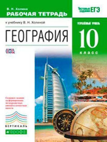 """Купить География. 10 класс. Рабочая тетрадь к учебнику В.Н. Холиной """"География. Углубленный уровень. 10 класс"""" в Москве по недорогой цене"""