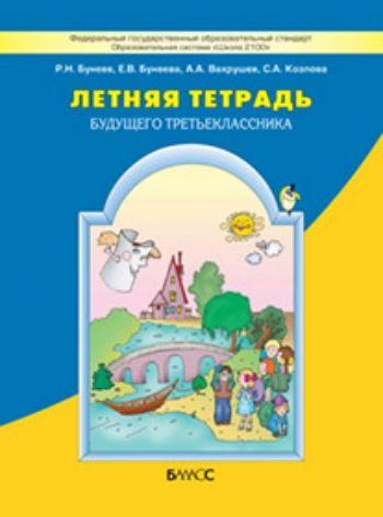 Купить Летняя тетрадь будущего третьеклассника в Москве по недорогой цене