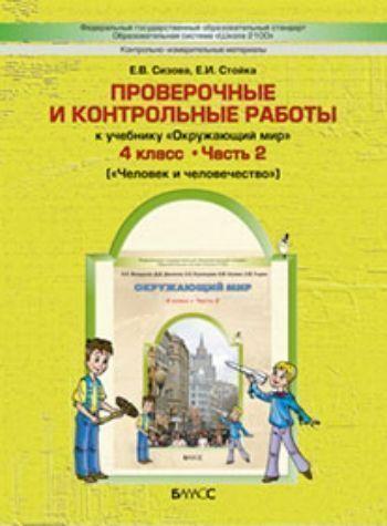 Купить Окружающий мир: Человек и человечество. 4 класс. Проверочные и контрольные работы в Москве по недорогой цене