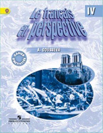 Купить Французский язык. 4 класс. Рабочая тетрадь в Москве по недорогой цене