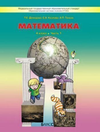 Купить Математика. 4 класс. Учебник в 3-х частях в Москве по недорогой цене