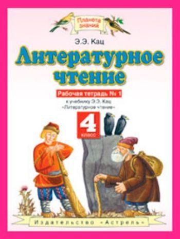 Купить Литературное чтение. 4 класс. Рабочая тетрадь в 3-х частях в Москве по недорогой цене