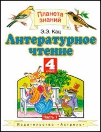 Купить Литературное чтение. 4 класс. Учебник в 3-х частях в Москве по недорогой цене