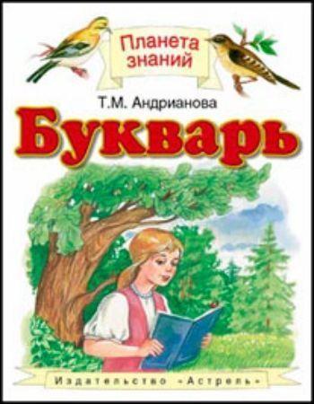 Купить Букварь. 1 класс. Учебник в Москве по недорогой цене