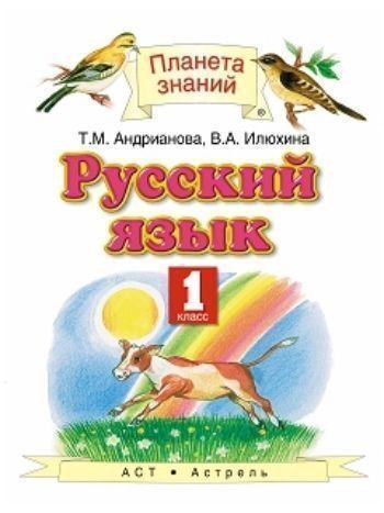 Купить Русский язык. 1 класс. Учебник в Москве по недорогой цене