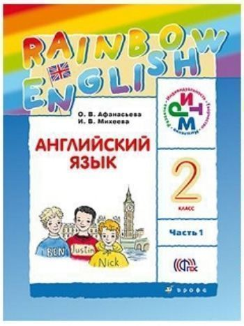 Купить Английский  язык. 2 класс (1-й год обучения). Учебник в 2-х частях в Москве по недорогой цене