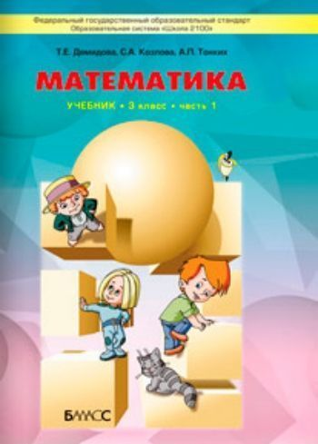 Купить Математика. 3 класс. Учебник в 3-х частях. ФГОС в Москве по недорогой цене