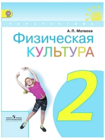 Купить Физическая культура. 2 класс. Учебник в Москве по недорогой цене