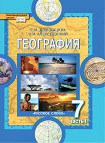 Купить География. Материки и океаны. 7 класс. Учебник в 2-х частях в Москве по недорогой цене