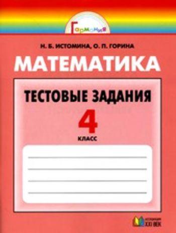 Купить Математика. 4 класс. Тестовые задания. ФГОС в Москве по недорогой цене