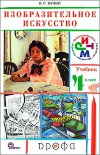 Купить Изобразительное искусство. 4 класс. Учебник в Москве по недорогой цене