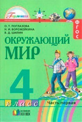 Купить Окружающий мир. 4 класс. Учебник в 2-х частях. ФГОС в Москве по недорогой цене