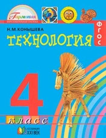 Купить Технология. 4 класс. Учебник. ФГОС в Москве по недорогой цене