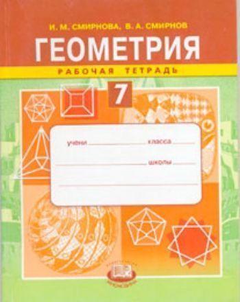 Купить Геометрия. 7 класс. Рабочая тетрадь в Москве по недорогой цене