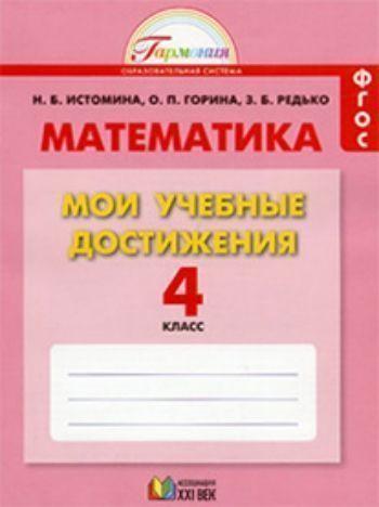 Купить Математика. 4 класс. Мои учебные достижения. Контрольные работы. ФГОС в Москве по недорогой цене