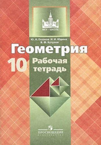 Купить Геометрия. 10 класс. Рабочая тетрадь в Москве по недорогой цене