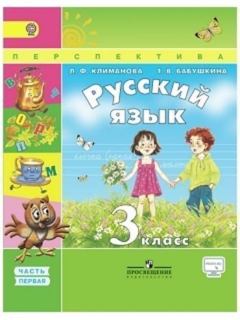 Купить Русский язык. 3 класс. Учебник в 2-х частях в Москве по недорогой цене
